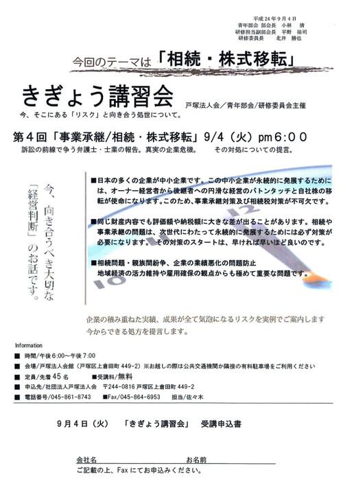 240904kigyou_4