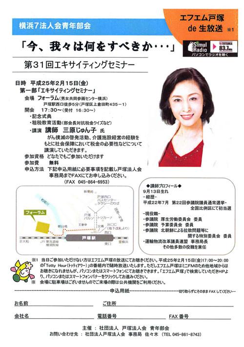 250215miharajunko_2