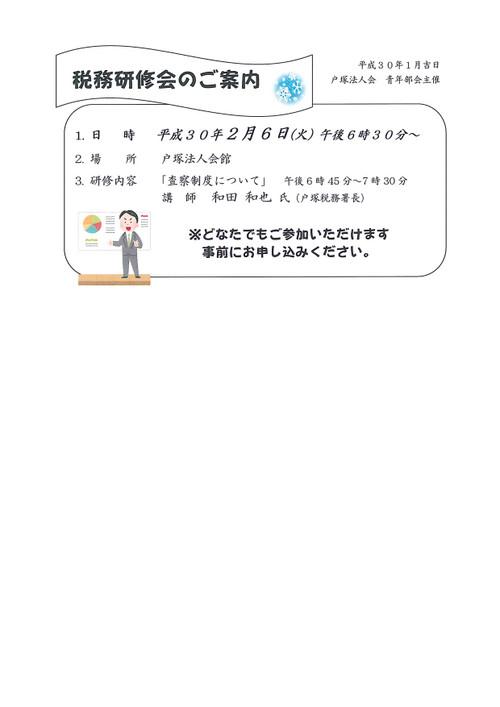 Doc10533620180205131025_001